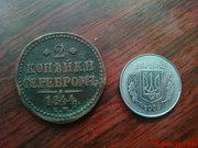 2 копейки серебромь 1844