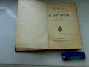 Книга 1905