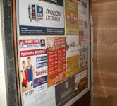 «LiftboardPR» – эксклюзивное размещение рекламы в лифтах г. Винницы.