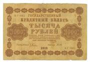 Государственный кредитный билет 1918г.(1000 руб)