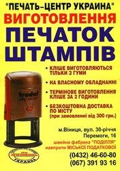 Печать-Центр-Украина Винницкое-Представительство