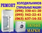 Ремонт стиральной машины Винница. Мастер для ремонта стиралок на дому