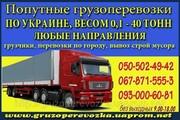Грузоперевозки Винница-Киев-Винница. Перевезти мебель,  вещи,  офис