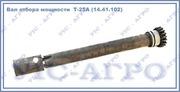 Вал отбора мощности Т-25А (14.41.102)