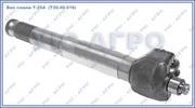 Вал сошки рулевого механизма Т-25А  (Т30.40.016)