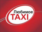 Приглашаем водителей со своим автомобилем в службе такси «Любимое».