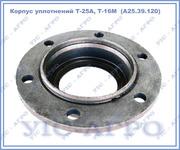 Корпус уплотнений Т-25,  Т-16М,  А25.39.120