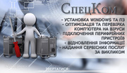 Відновлення інформації накопичувачів на дому СпецКом