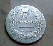 20 копеек 1831 года