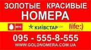 Красивые номера Мтс 050,  Киевстар 067,  Лайф 063,  Украина Купить Красивые номера