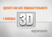 Проектирование,  создание 3d моделей