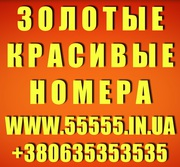 Золотые мобильные номера,  Vip-номера. Большой выбор. Низкие цены