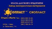 Эмаль ХС-5226;  лак МЛ-92;  цинакол от производителя «Сiоплас