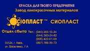 Эмаль ЭП-51;  лак ХС-76;  графит ГЛС-1 от производителя «Сiопласт»