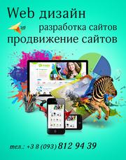 Создание сайтов,  разработка веб-дизайна,  контекстная реклама