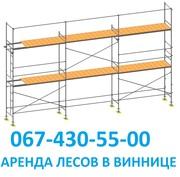 Строительные леса в аренду (Винница 067-430-55-00). ПРОДАЖА,  ПРОКАТ.