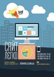 Сайт под ключ: создание и программирование