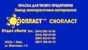 КО-8111 иХС-5226*эмаль КО-8111_8111КО эмаль КО8111_Купить Эмаль ВЛ-725
