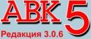 Сметные программы Украины 2015 года  Авк5  3.0.7 –3.0.6