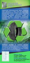 утилизация грузовых и легковых шин шин