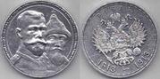 монета 300 лет дома Романових