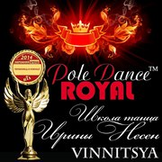 Школа Танца ROYAL Pole Dance