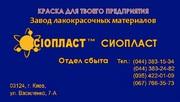 Эмаль ХС-ХС-436; эмаль ХС-710;  ТУ 2313-008-27524984-99* ХС-436 краска Х