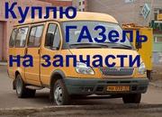 Куплю ГАЗ ГАЗель,  Соболь,  Валдай