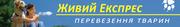 Перевозка животных по Украине и за границу