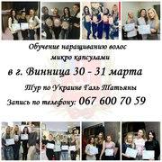 Обучение наращиванию волос 30 - 31 марта в г. Винница.