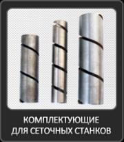 Vitaer.com.ua - Станки для производства сетки рабицы