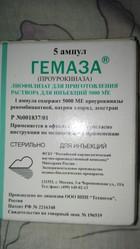 Гемаза