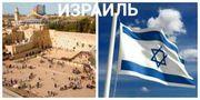 Работа в Израиле без предоплаты по приглашению