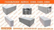 Газобетон,  газоблоки - склад AEROC ФОП Досиенко