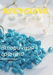 Вторичный полистирол УМП. Полиэтилен ВД 158. Гранула ППР.  Вторичный П