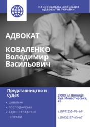 Юрист  Винница   адвокат  Коваленко  В.В. (097)255-96-69