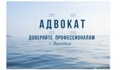 цивільні,  господарські,  житлові,  сімейні,  земельні спори  Вінниця  адвокат Коваленко В.В. (097)255-96-69