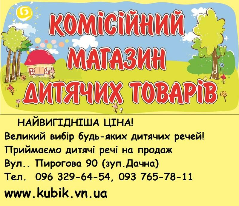 купить детские вещи с украины интернет магазин