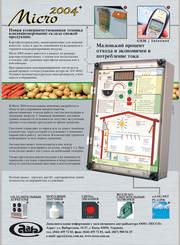 ТЕССО-современное хранение овощей.
